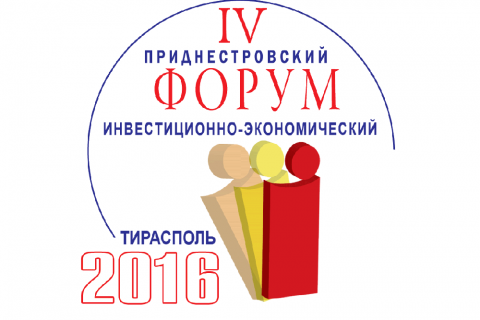 IV Investment and Economic Forum of Pridnestrovie completed work